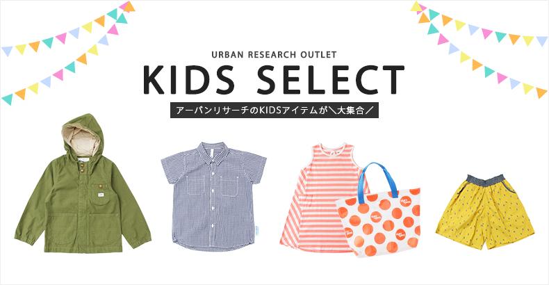 KIDS SELECT