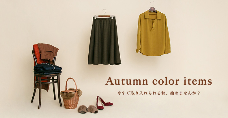 Autumn color items