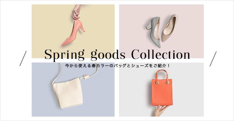 Spring goods Collection