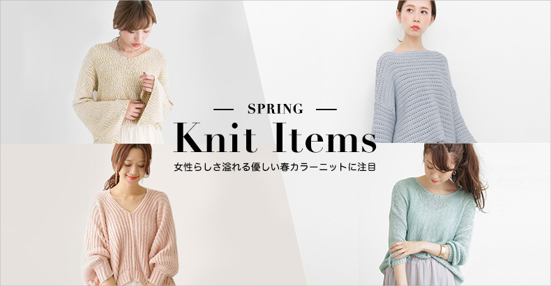 Spring Knit Items