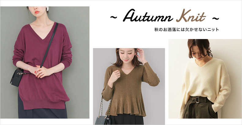 Autumn Knit