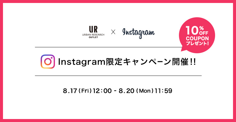 Instagram限定キャンペーン開催♪今だけ10%OFFクーポンプレゼント!!