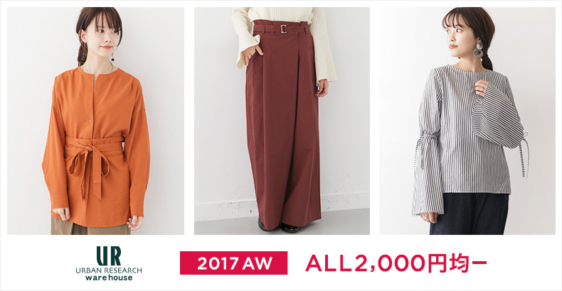 warehouse 2017AW ALL2,000円均一