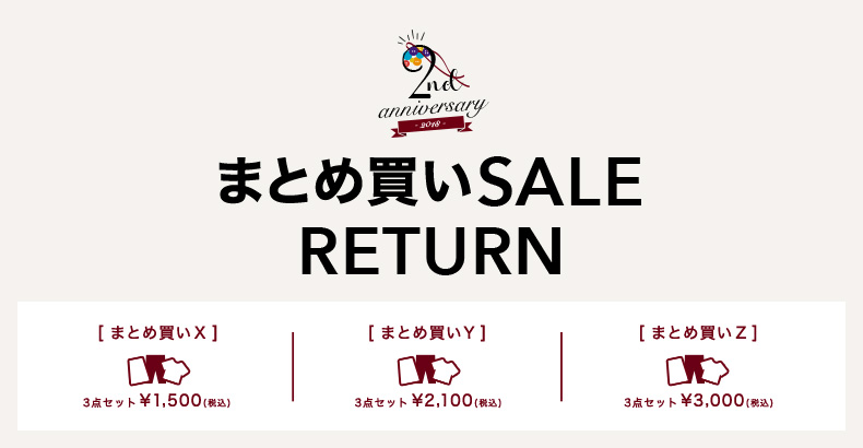 2nd anniversary まとめ買いSALE RETURN