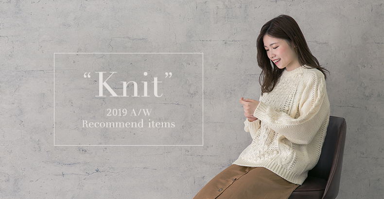 """Knit"" 2019 A/W Recommend Items"