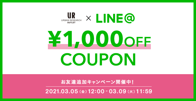 URBAN RESEARCH OUTLET × LINE@ お友達追加キャンペーン!